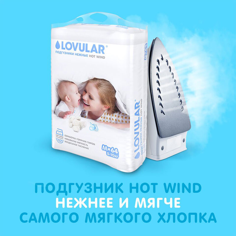 podguzniki lovular hot wind